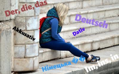 З чого почати вивчення німецької мови?