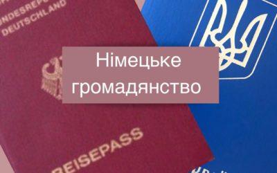 Німецьке громадянство