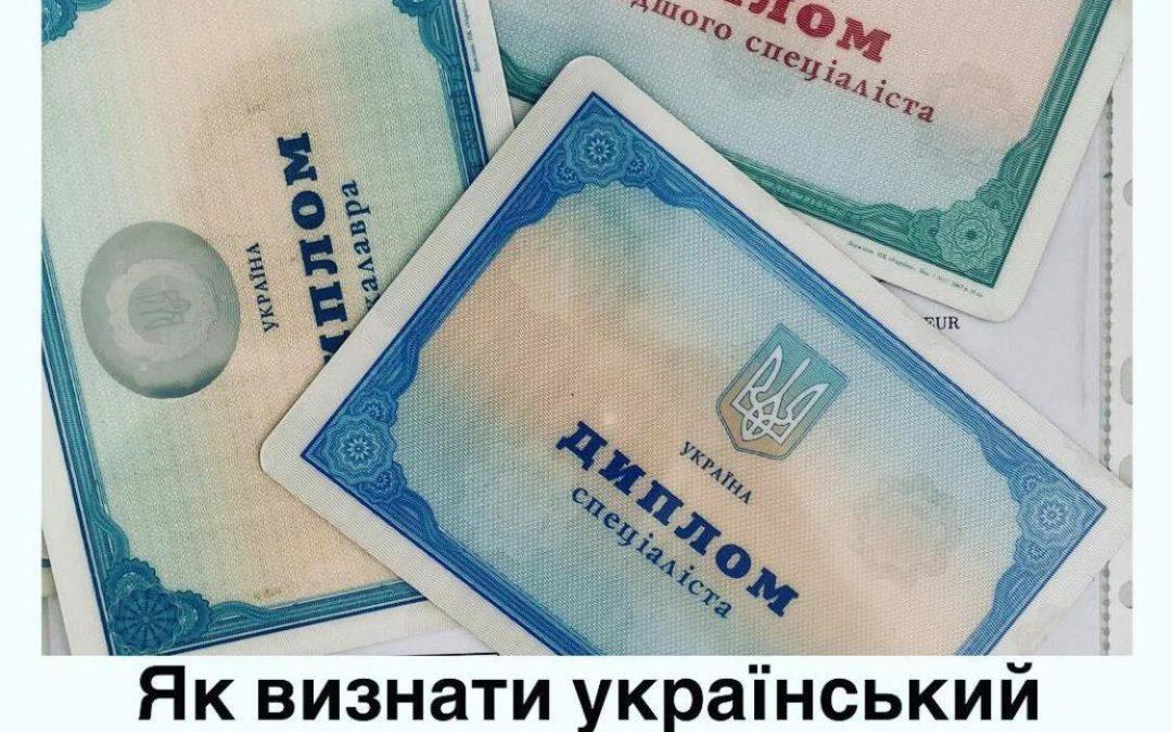 Як  визнати український диплом в Німеччинні?