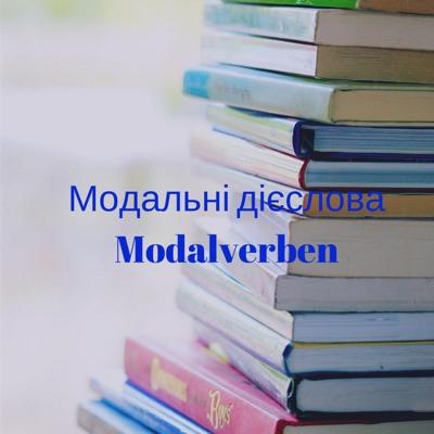 Moдальні дієслова  – Modalverben