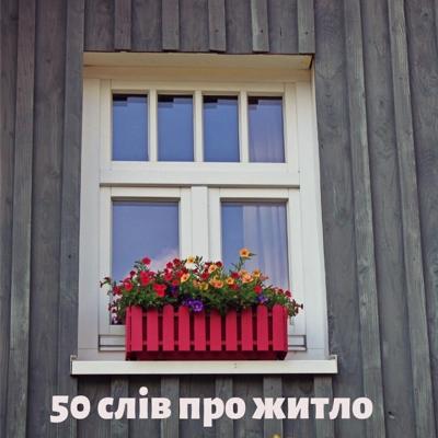 Житло – 50 найважливіших слів